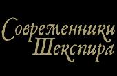 Информационно-исследовательская база данных «Современники Шекспира: Электронное научное издание»