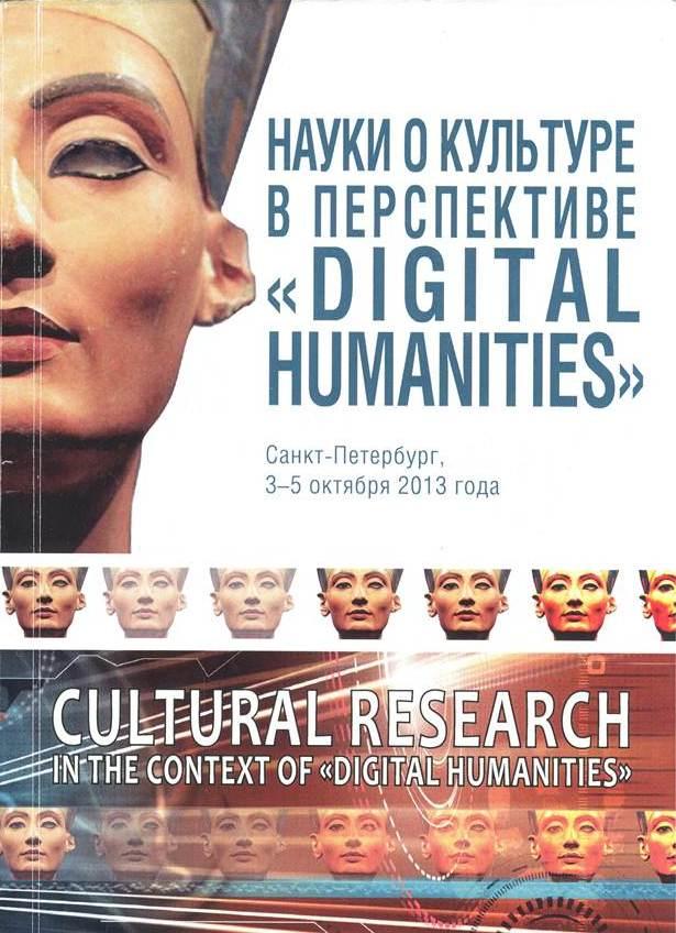 """Международная научно-практическая конференция «Науки о культуре в перспективе """"digital humanities""""»: обсуждение перспектив развития цифровых гуманитарных проектов"""