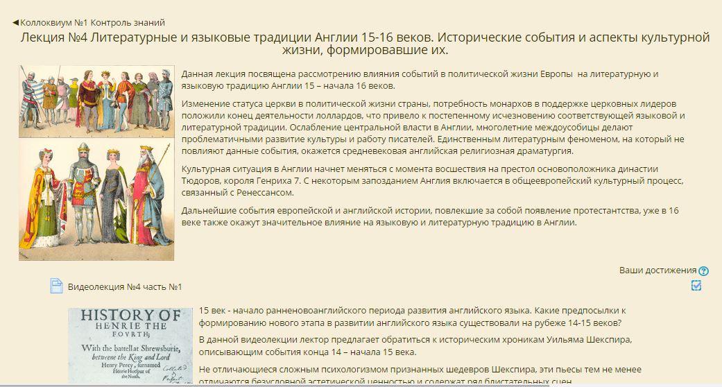 «Уильям Шекспир в историко-культурной традиции»: первый в России МООК о Шекспире