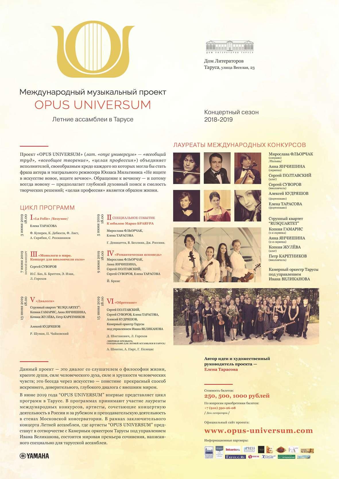 Летние ассамблеи Международного музыкального проекта OPUS UNIVERSUM в Тарусе